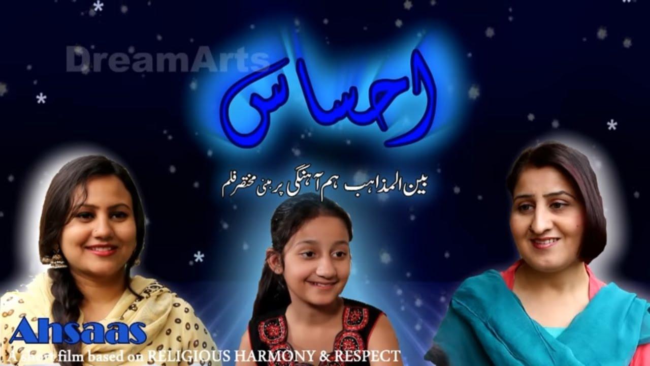 AHSAAS (EHSAAS Short film on Religious harmony, Urdu / Hindi)احساس