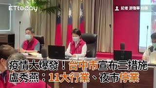 疫情大爆發!台中市宣布三措施 盧秀燕:11大行業、夜市停業
