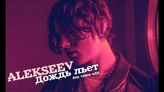 ALEKSEEV - Дождь льет (fan video edit)
