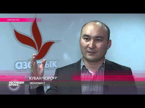 В Кыргызстане паника на валютном рынке
