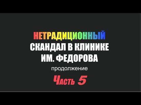 КАК ЭРНЕСТ БОЙКО УНИЧТОЖАЕТ КЛИНИКУ ФЕДОРОВА В ПЕТЕРБУРГЕ