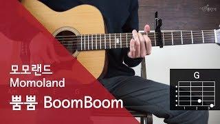 손모가지가 뿌러지는 모모랜드 - 뿜뿜 BBoom BBoom 기타 코드 연주 (통단기 쉬운버전)