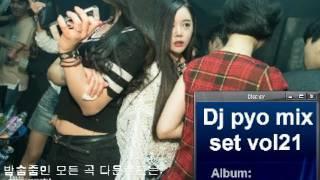 Repeat youtube video 홍대,강남,아레나,부가티,바운드,옥타곤,팰리스 클럽노래