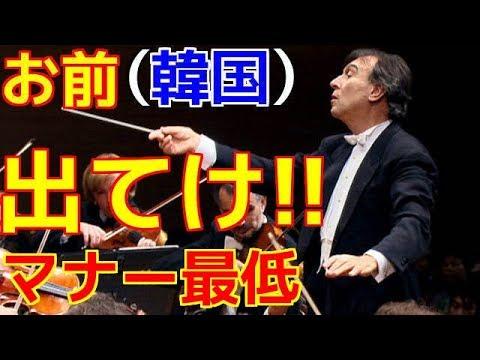 【韓国】ベルリン・フィル韓国公演で最低の観覧マナー!騒音テロ事件発生