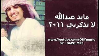 مايد عبدالله - لا تذكرني 2011 + التحميل