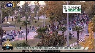 6ος Διεθνής Νυχτερινός Ημιμαραθώνιος Θεσσαλονίκης 2017 14 Οκτωβρίου - όλη η μετάδοση της ΕΡΤ