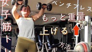 【筋トレ】ベンチプレス女筋力アップワークアウト|MuscleWatchingとFitGainjinあった日