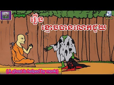 រឿងព្រេងខ្មែរ-រឿងខ្មោចបានលោកជួយ the ghost is helped by monk,Khmer Ghost story