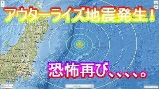 """""""アウターライズ地震""""の恐怖再び!津波を引き起こしやすい地震!リアルツイート"""