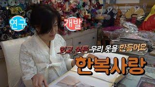 [제3회 동인천 낭만시장]  중앙시장 한복사랑