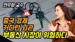 중국경제의 뇌관, 부동산 시장이 위험하다! 한국경제위기…