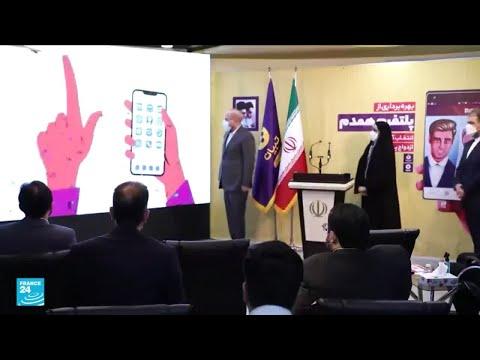 -همدم- أو-شريك-.. تطبيق إلكتروني إيراني مطابق للشريعة الإسلامية بهدف التشجيع على الزواج