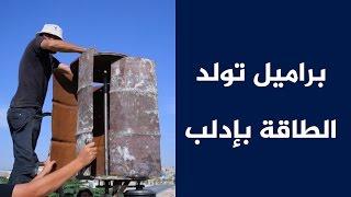براميل تولد الطاقة في سوريا