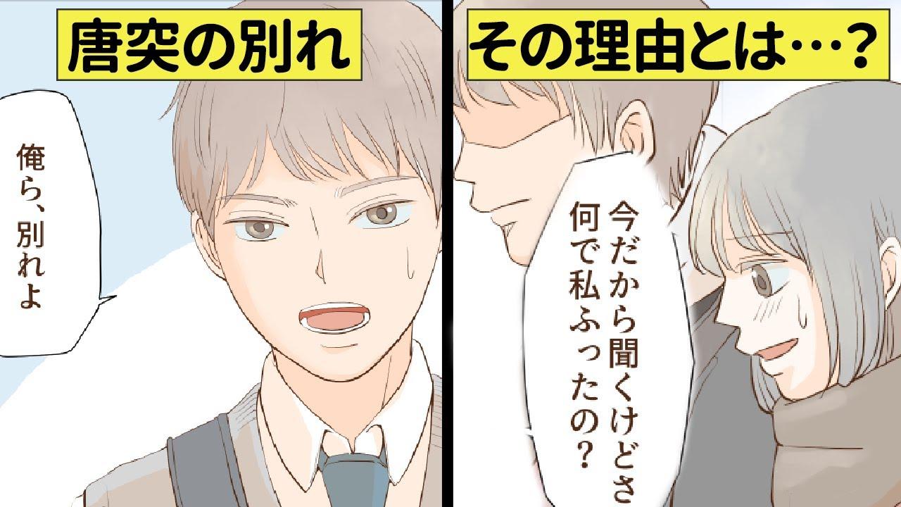 【漫画】仲の良かった彼に突然フラれた…高校生になって偶然再開して、真実が明らかになる⁉【恋エピ】(マンガ動画)