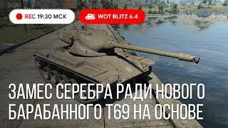 WoT Blitz - Из Апокалипсиса в Огонь. Танки помогут купить ТАНК Т69 - World of Tanks Blitz (WoTB)