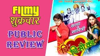 Chi Va Chi Sau Ka   Public Review   Marathi Movie 2017   Lalit Prabhakar, Mrinmayee Godbole