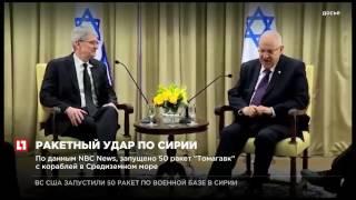 Израиль поддержал вооруженную агрессию США против Сирии
