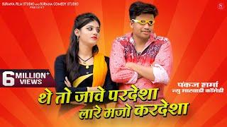Theto Javo Pardesha | जवो परदेशा लारे मजा करदेशा - काका भतीज | Pankaj Sharma | Kaka Bhatij Comedy