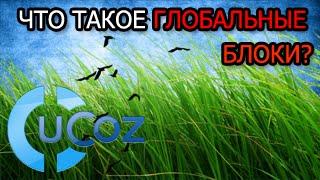Глобальные блоки на ucoz  - полезно знать начинающему