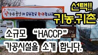농산물 소규모 해썹(HACCP) 황가네농장 가공시설을 …