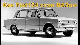 Ваз классика - первый автомобиль.Fiat 124 как он стал ВАЗом?