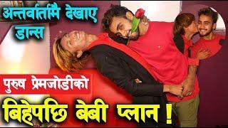 पुरुष प्रेमजोडीको बिहेपछि बेबी प्लान ! अन्तर्वार्तामै देखाए डान्स   Aashik Lama & Niraj Sunuwar Love