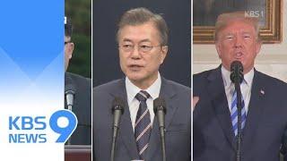 종전 선언 빠진 북미 공동성명…남북미 회담 가능성은? / KBS뉴스(News)