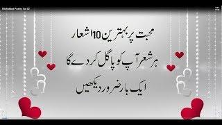 Mohabbat Romantic Urdu 2 line Poetry