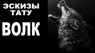 Татуировка волк  Эскизы тату волка