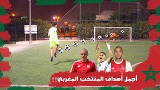 تحدي تقليد أجمل أهداف اللاعبين المغربيين !! ( الكرة طارت للمرة المليون و السبب ؟! )