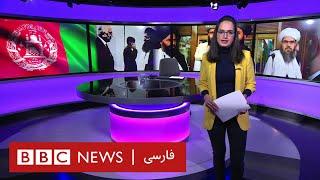 طالبان در تهران چه میکنند؟ شصت دقیقه ۷ بهمن