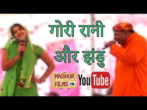 गोरी रानी और झंडु की धमाके दार कॉमेडी लाइव UP Stage Ragni के साथ
