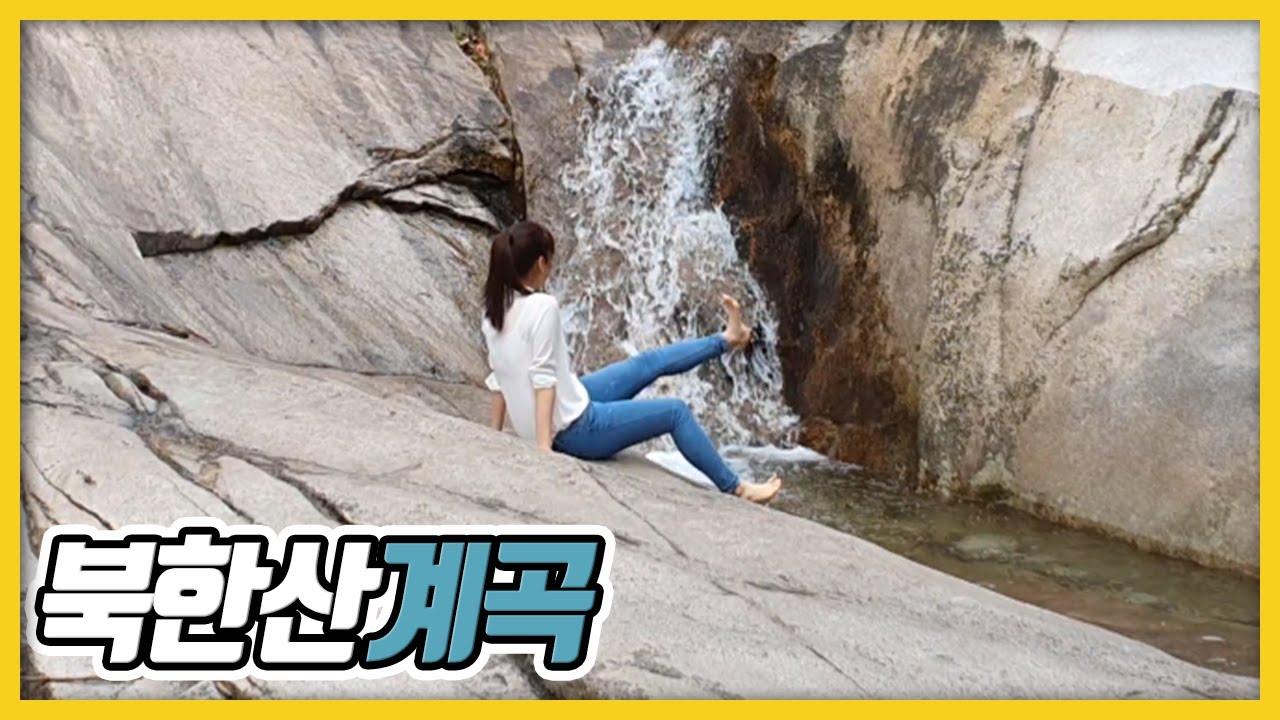 심심해서 북한산 계곡으로 놀러 가는 영상~[김초딩]