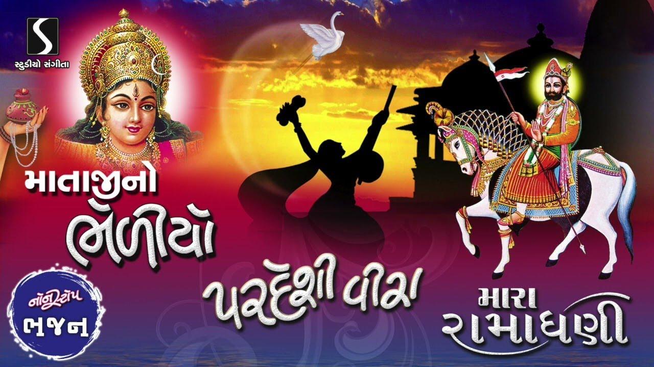 Mataji No Bhediyo - Pardesi Veera - Mara Ramadhani - NONSTOP BHAJAN