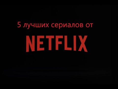 5 лучших сериалов от NETFLIX