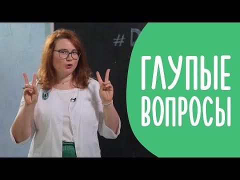 ТОП 7 Глупых Вопросов Гинекологу: Слухи против Реальности | Family is...