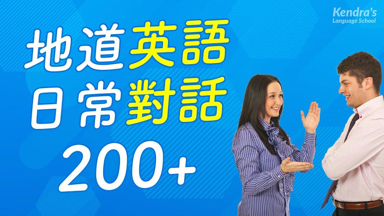 告別菜鳥!地道英語日常對話練習200+ (帶中文音頻)
