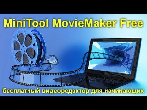 MiniTool MovieMaker Free — бесплатный видеоредактор для начинающих