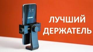 Лучший держатель телефона на штатив (The best mount for smartphone, iPhone on tripod)