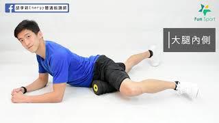 【滾筒筋膜按摩教學】奇肌勇士-鬆筋膜按摩滾筒 (伸縮調整版)-