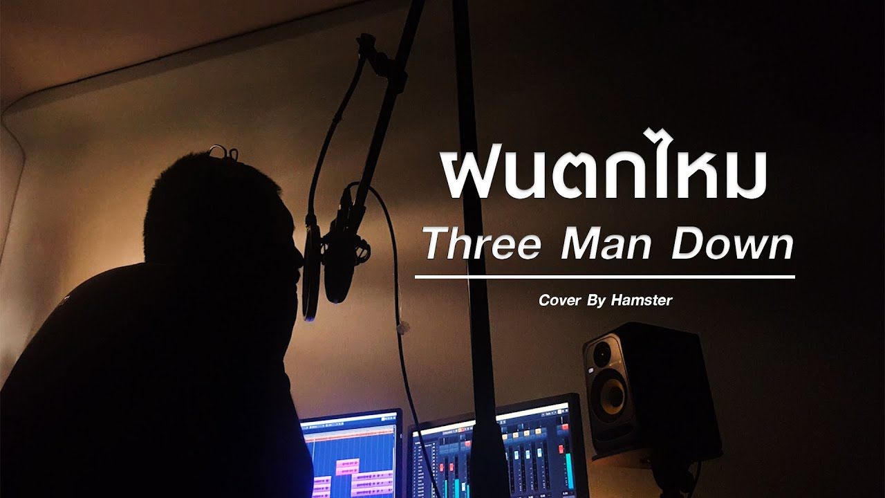 ฝนตกไหม  - Three Man Down [Cover By Hamster]
