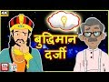 बुद्धिमान दर्जी | Hindi Kahaniya | Kids Moral Story | Stories For Kids | Tuk Tuk TV Hindi
