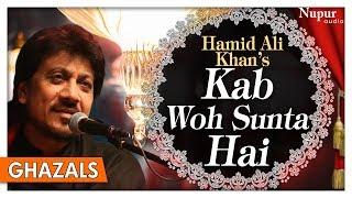 Kab Woh Sunta Hai   Hamid Ali Khan Ghazal   Most Popular Ghazal Songs   Nupur Audio
