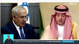 יחסים חשאיים: הסכנה האיראנית שמקרבת בין סעודיה וישראל