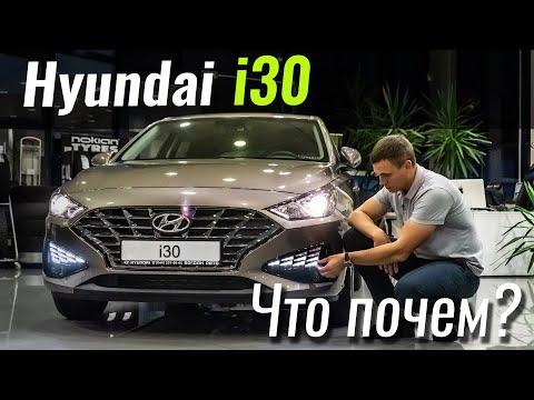 Hyundai i30 PD (рестайлинг) Хетчбек