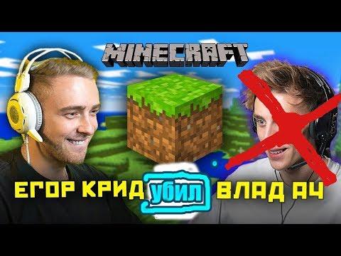 ЕГОР КРИД УБИЛ ВЛАД А4 В МАЙНКРАФТ|