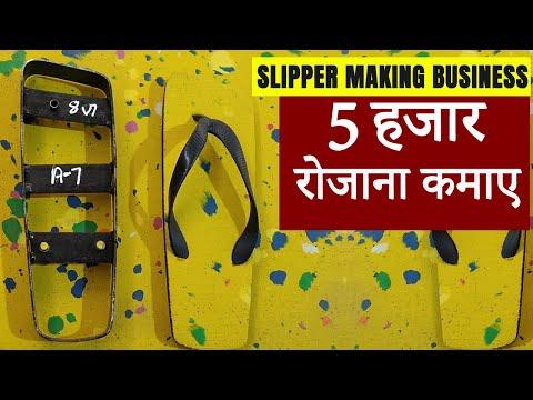 How to Make Slipper By Manual Slipper Making Machine | Chappal Banane Ki Machine | New Business Idea