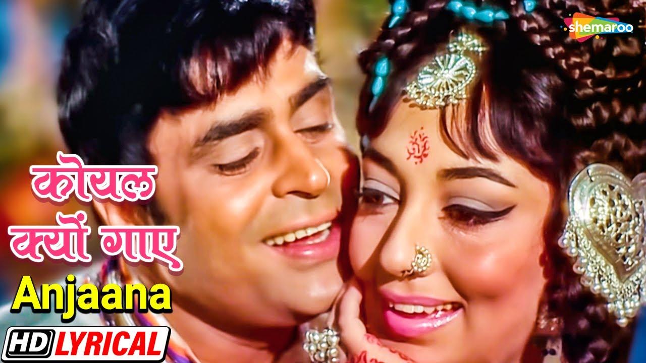 कोयल क्यों गाए   Rajendra Kumar   Sadhana   Aap Aye Bahaar Ayee - HD Lyrical   Classic   Hit Song