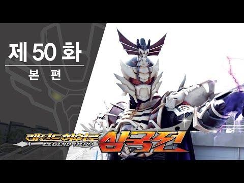 legend-heroes---episode-50---final-battle