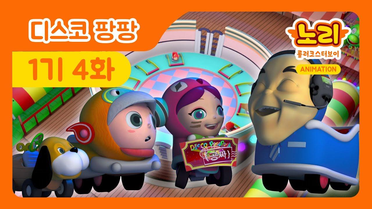 [롤러코스터보이노리] 4화 디스코 팡팡 🚗 롤러코스터 애니메이션